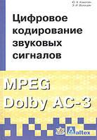 Ю. А. Ковалгин, Э. И. Вологдин Цифровое кодирование звуковых сигналов