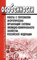 Особенности работы с персоналом энергетических организаций системы жилищно-коммунального хозяйства Российской Федерации