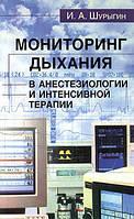 И. А. Шурыгин Мониторинг дыхания в анестезиологии и интенсивной терапии