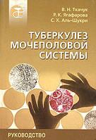 В. Н. Ткачук, Р. К. Ягафарова, С. Х. Аль-Шукри Туберкулез мочеполовой системы