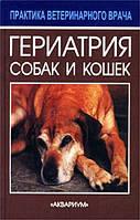 Майк Дейвис Гериатрия собак и кошек
