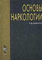 П. Д. Шабанов Основы наркологии