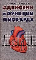 В. В. Елисеев, Н. С. Сапронов Аденозин и функции миокарда
