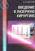 А. И. Неворотин Введение в лазерную хирургию
