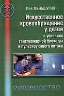 И. Н. Меньшугин Искусственное кровообращение у детей в условиях ганглионарной блокады и пульсирующего потока
