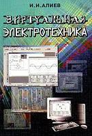 И. И. Алиев Виртуальная электротехника. Компьютерные технологии в электротехнике и электронике