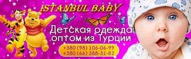 """""""ISTANBUL BABY"""" Детская одежда из Турции оптом"""