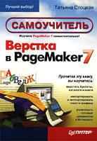 Татьяна Стоцкая Верстка в PageMaker 7. Самоучитель