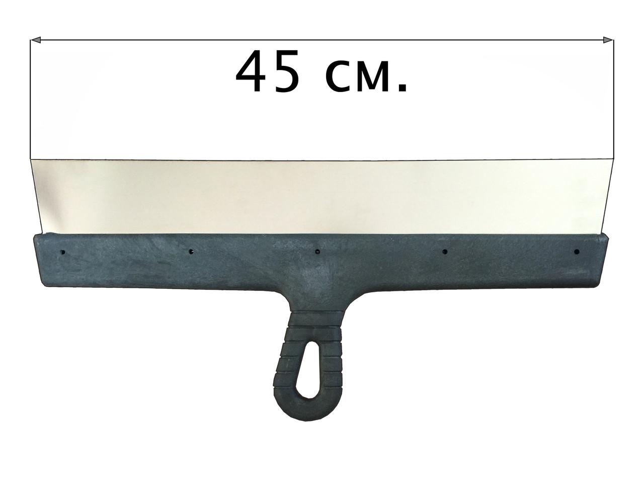 Шпатель с нержавеющей стали 450 мм