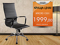 """Кресло офисное """"С031"""" Лучшая цена!"""