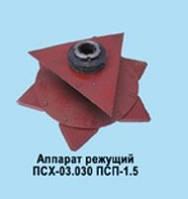 Режущий аппарат ПСХ-03.030  для уборки подсолнечника ПСП-1,5