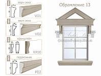 Декор Фасада Дома - Декоративное обрамление №13