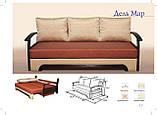 Классический диван-еврокнижка Дель Мар, фото 4