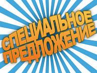 """Раздел """"Специальное предложение"""""""