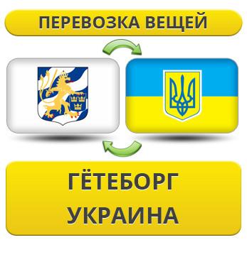 Перевозка Личных Вещей из Гётеборга в Украину