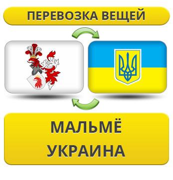 Перевозка Личных Вещей из Мальмё в Украину