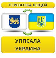Перевозка Личных Вещей из Уппсала в Украину