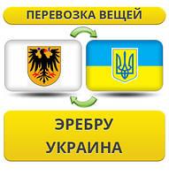 Перевозка Личных Вещей из Эребру в Украину