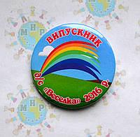 """Значок """"Выпускник детского сада"""" Радуга"""