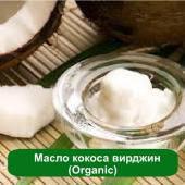 Масло кокоса вирджин (Organic), 30 мл