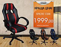 """Кресло офисное """"С598"""""""