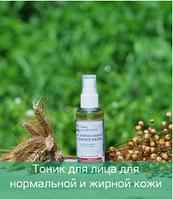 Тонік для обличчя для нормальної та жирної шкіри (60мл.) ЯКА