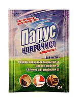 Средство для чистки ковров Парус Коврочист - 25 г.