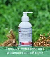 Гель для вмивання  для інфікованої шкіри  (250мл.) ЯКА