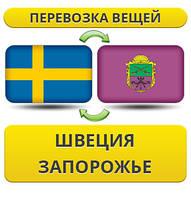 Перевозка Личных Вещей из Швеции в Запорожье