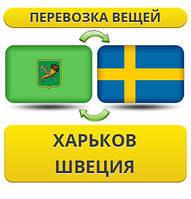 Перевозка Личных Вещей из Харькова в Швецию
