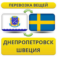 Перевозка Личных Вещей из Днепропетровска в Швецию