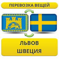 Перевозка Личных Вещей из Львова в Швецию
