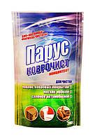 Средство для чистки ковров Парус Коврочист - 200 г.