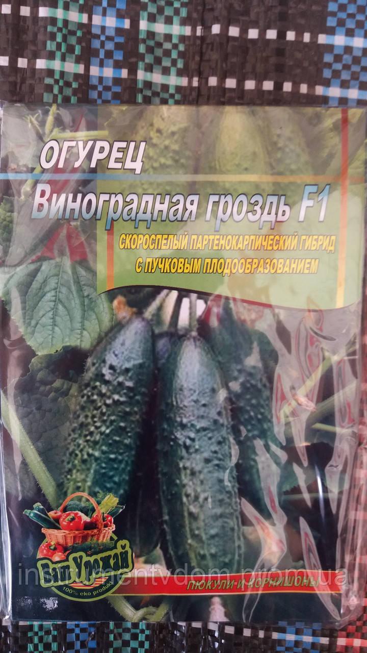 """Семена огурцов """"Виноградная гроздь F1"""", 5 г  (упаковка 10 пачек)"""