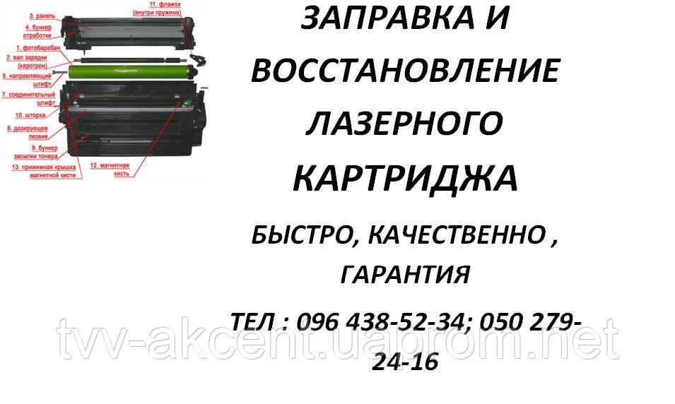 Заправка лазерних картриджів за безготівковим розрахунком з ПДВ в Києві