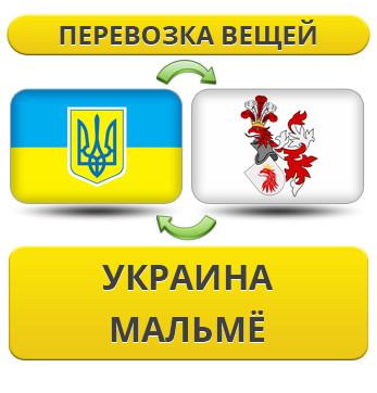 Перевозка Личных Вещей из Украины в Мальмё