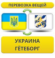 Перевозка Личных Вещей из Украины в Гётеборг
