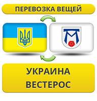 Перевозка Личных Вещей из Украины в Вестерос