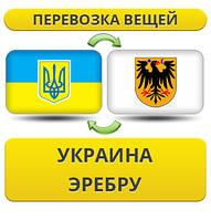 Перевозка Личных Вещей из Украины в Эребру