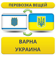 Перевозка Личных Вещей из Варны в Украину