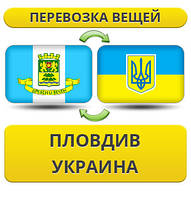 Перевозка Личных Вещей из Пловдива в Украину