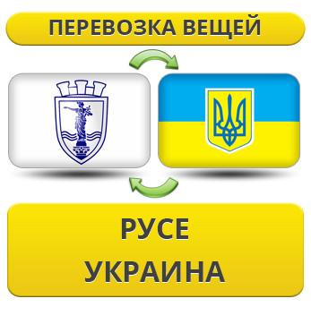 Перевозка Личных Вещей из Русе в Украину