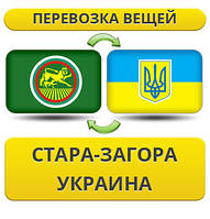 Перевозка Личных Вещей из Стара-Загора в Украину
