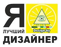 Дизайнер. Графический дизайнер. Полиграфия, реклама. Corel Draw, Photoshop, Illustrator