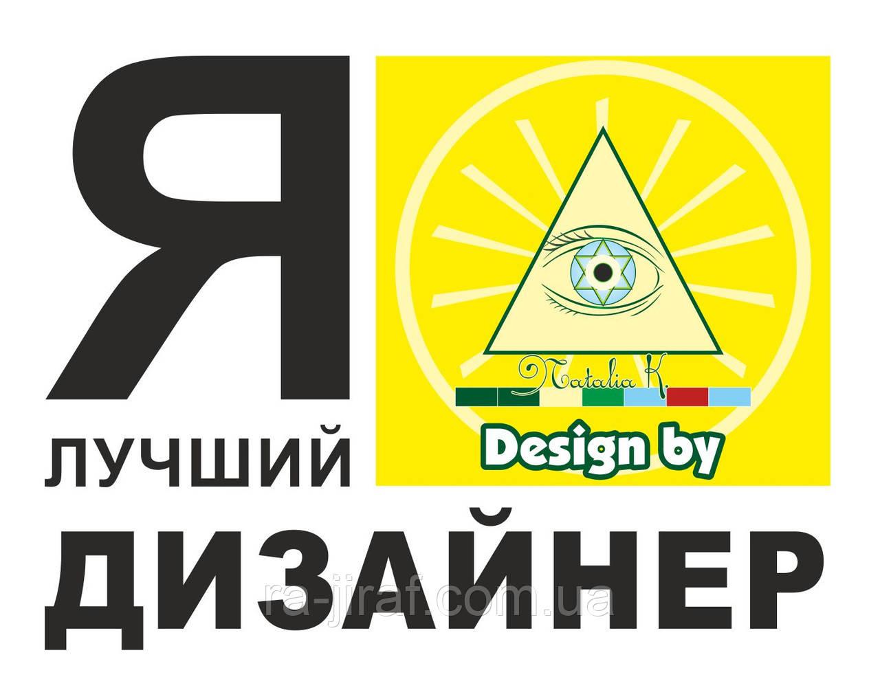 Дизайнер. Графический дизайнер. Полиграфия, реклама. Corel Draw, Photoshop, Illustrator - Рекламное агентство «ЖИРАФ» в Киеве