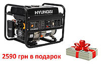 Генератор Hyundai HHY7000FE