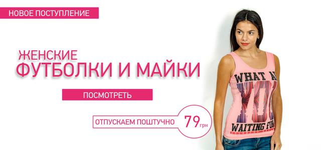 купить женские майки Украина