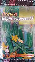 """Семена огурцов """"Верные друзья F1"""", 5 г  (упаковка 10 пачек)"""