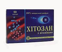 """""""Хитозан с витаминами"""" БАД для ускорения обмена веществ"""