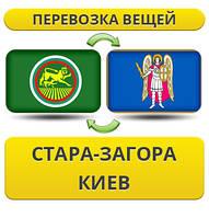 Перевозка Личных Вещей из Стара-Загора в Киев